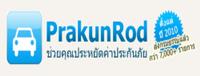 prakunrod คูปอง