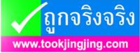 tookjingjing คูปอง