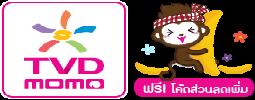 tvd-momo คูปอง